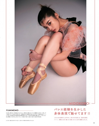 Fumika Baba Celebrates! Release of the muchtalkedabout photobook004