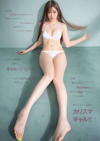 Yuuchami Yuna Furukawa 175cm tall white gal from Towa003