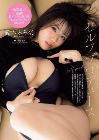 Recordbreaking exposure for Fumina Suzuki001