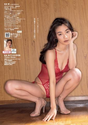 Yu Matsumoto Self-underwear Home gravure006