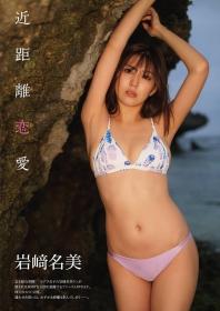 Nami Iwasaki showing off her bold BODY001