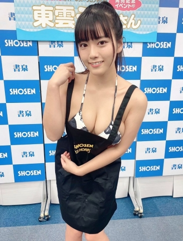 Ummi Shinonome soft Gcup bust018