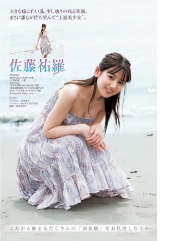 Yura Sato Bishoujo Zukan 2021Beautiful girl who won 6 awards004