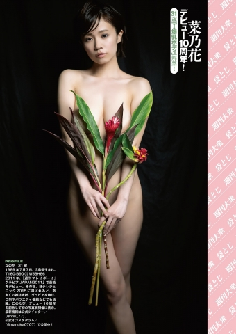 Nanohana 31 years old with a big tits body004