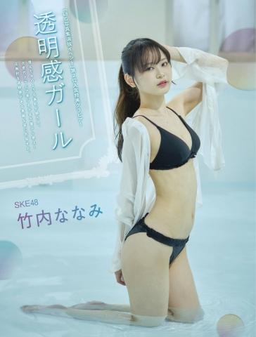 Nanami Takeuchi Transparency Girl001