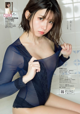Enako at her most fabulous and sexy013