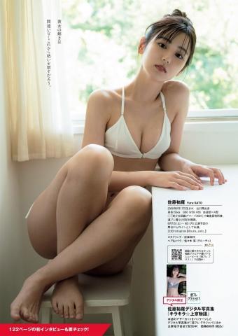 Yura Sato Glitter007