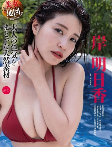 Asuka Kishi a natural material with a mature sex appeal001
