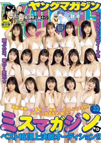 Miss Magazine 2021 Best 16001