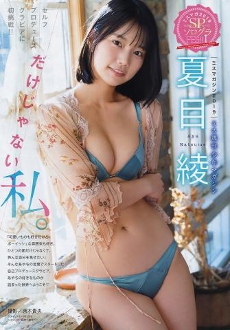 Misumi Shiochis Determined White Skin Eros Unveiled021