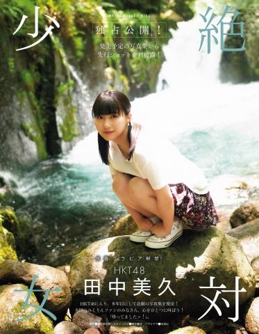 HKT48 Miku Tanaka Swimsuit Gravure Liberation002