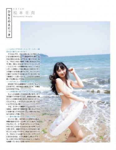 Matsumoto Hinata I dont want to grow up because summer has just begun004