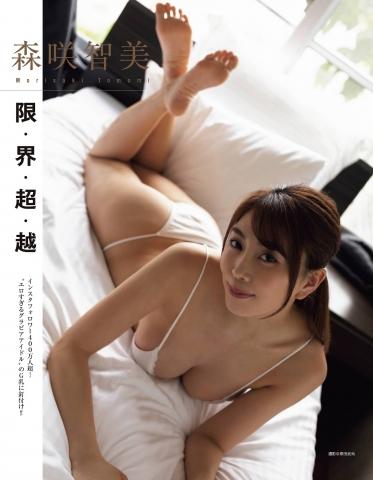 Tomomi Morisaki too erotic gravure idols Gboobs001