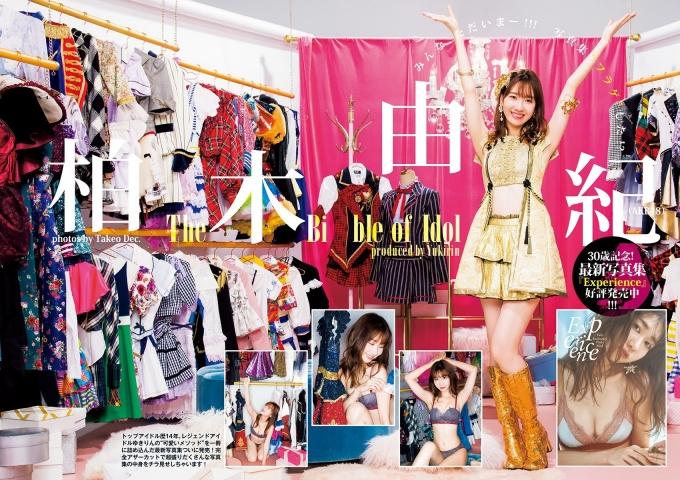 Yuki Kashiwagi the strongest idol who is reluctantly cute003