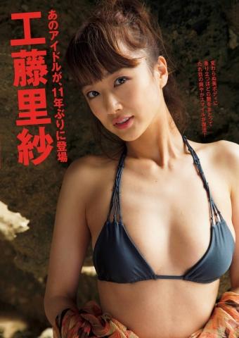 Risa Kudo 37 years old fully ripe fruit001