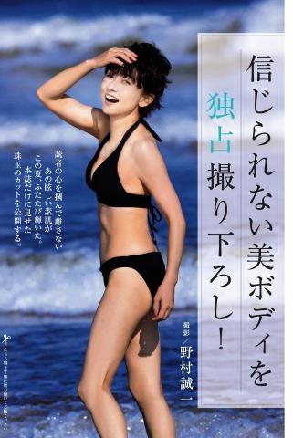 Keiko Saito Incredible Body002