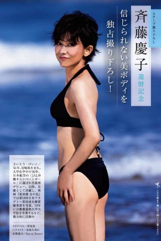Keiko Saito Incredible Body009