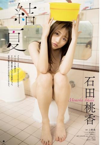 Momoka Ishida summer public bath001