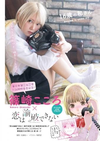 Kokoro Shinozaki super beautiful blonde cosplayer 4011