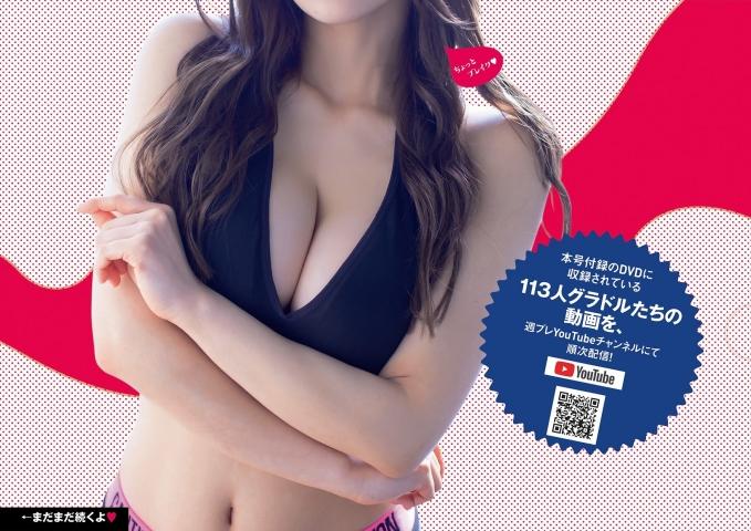 Celebration of 120 gravure idols swimsuit bikini gravure008