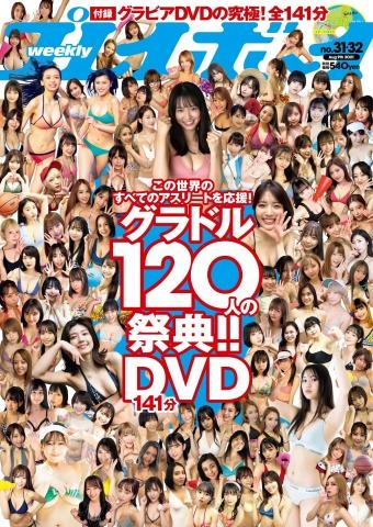 Celebration of 120 gravure idols swimsuit bikini gravure001