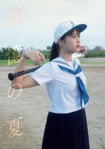 Arina Mitsuno Summer of Remembrance002