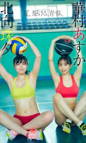 Asuka Hanamura Tamayo Kitamukai Summer Running Youth007