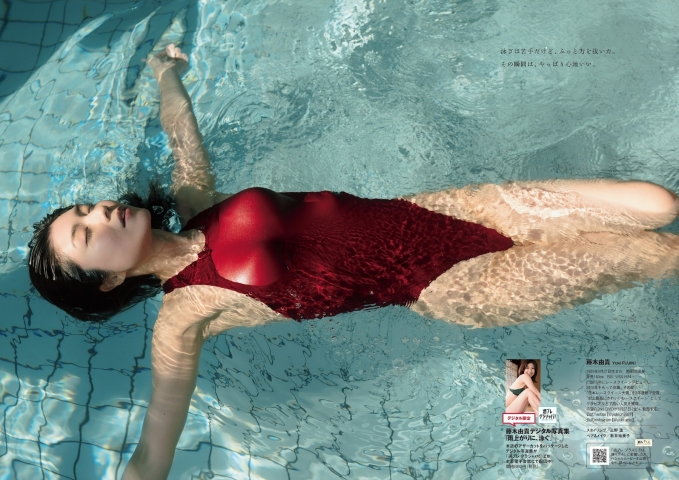 Yuki Fujiki Swimming After the Rain006