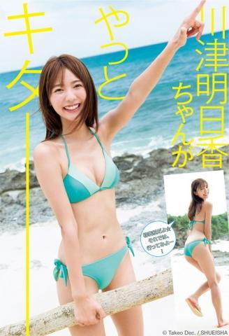 Asuka Kawazu 5453332002