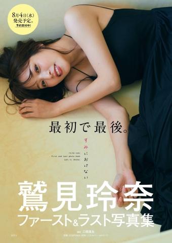 Reina Sumi First Last Photo Book001