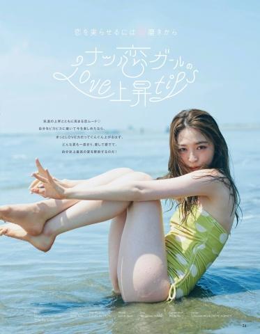 Seirai Uenishi How to make love come true from polish001