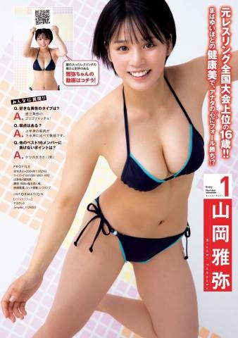Masaya Yamaoka 16 former topranking national wrestling competitor Miss Magazine 2021061