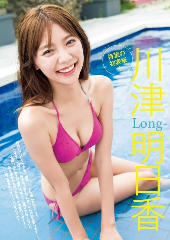 Asuka Kawazu the strongest smiling royal heroine004