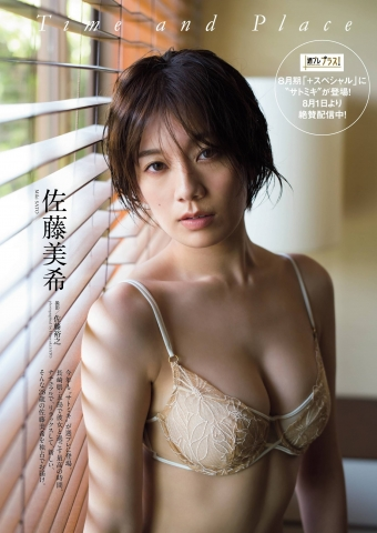 Miki Sato The Best Time to Spend with Her in Goto Nagasaki004