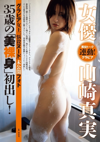 Mami Yamazaki 35 years old beautiful naked body001