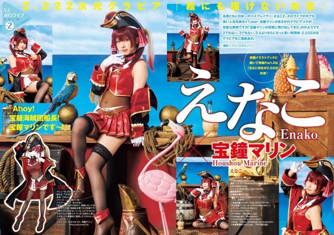 Hololive cosplay swimsuit bikini gravure Enako Iori Moe Kokoro Shinozaki Ayaki Miyamoto Maatsu010