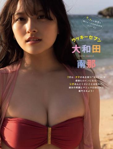 nanaowada001.jpg