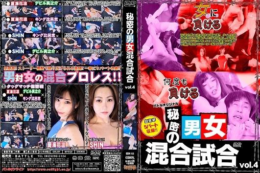 秘密の男女混合試合 Vol.4