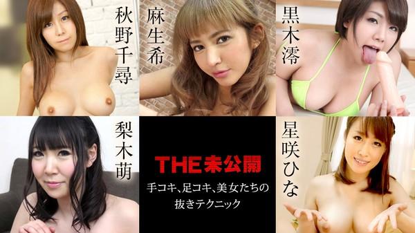 THE 未公開 ~手コキ、足コキ、美女たちの抜きテクニック~