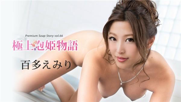 極上泡姫物語 Vol66