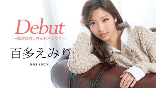 Debut Vol48 ~無類のおじさん好きですぅ~