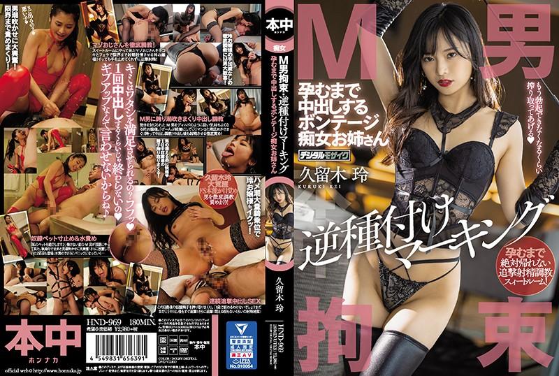 M男拘束・逆種付けマーキング 孕むまで中出しするボンテージ痴女お姉さん 久留木玲の購入ページへ