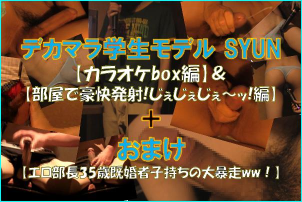SYUN-DEBUT-FC2-contents-top-banner (2)