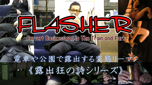 FLASHER.png