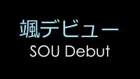 SOU-DEBUT-top-01.jpg