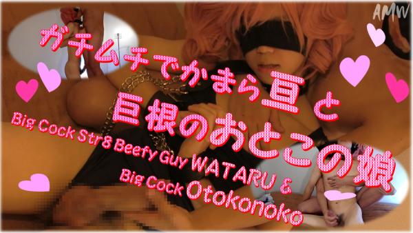 bigcock-str8-beefy-guy-wataru--bigcok-otokonoko.png