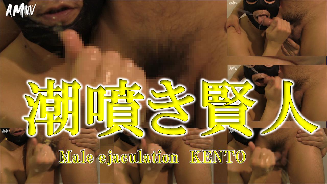 shiofuki-kento.png