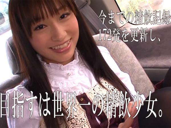 【大沢美加】ドM美少女が200発以上の濃いザーメンをゴックンして世界記録を打ち立てる飲精ドキュメント