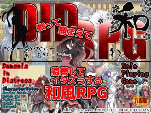 DIDRPG 和