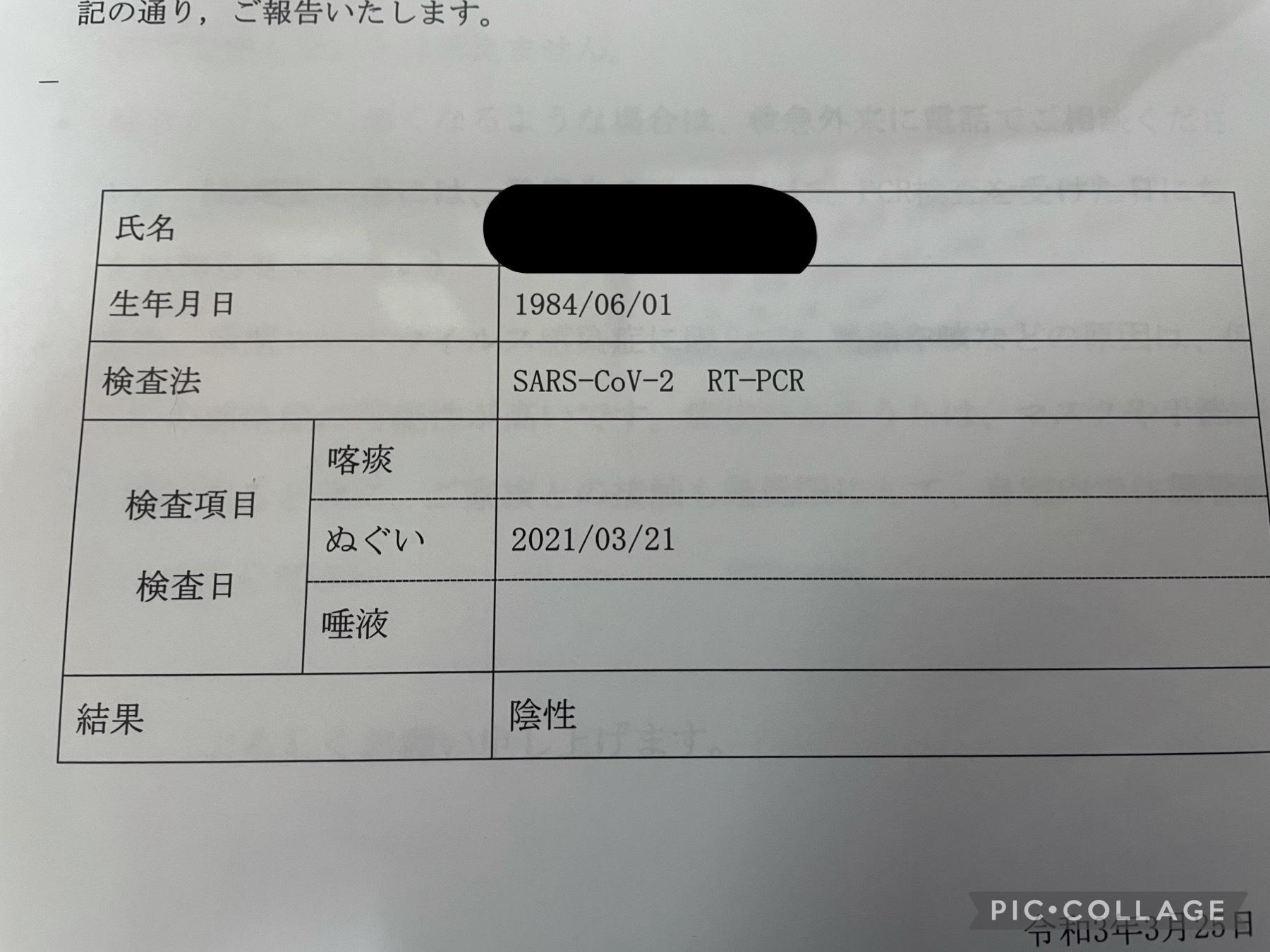 PCR.jpeg